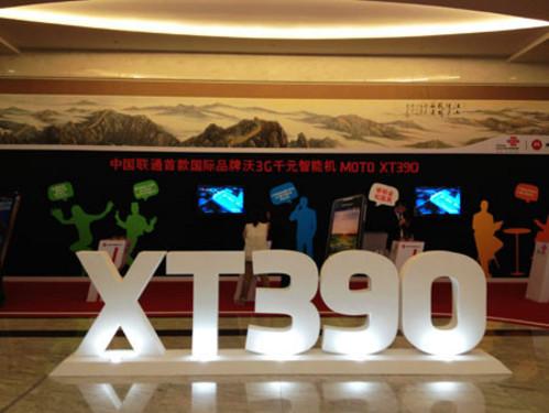 Novità terminali  Motorola XT390: Il nuovo smartphone Dual Standby