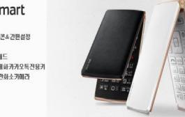 LG annuncia Wine Smart: il device a conchiglia !
