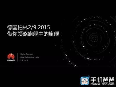 Huawei-Mate-8-announcement-date_1