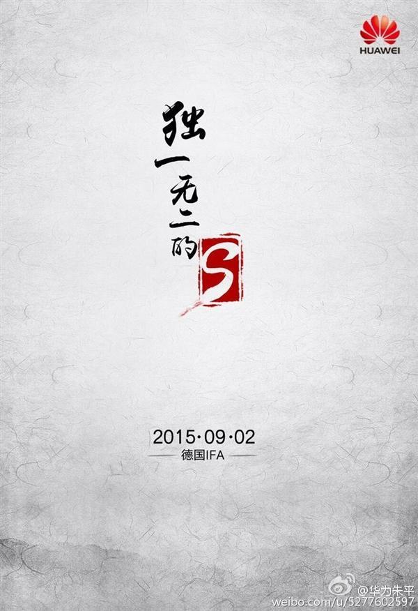 Huawei Mate 7s sarà presentato all'IFA il 9 settembre