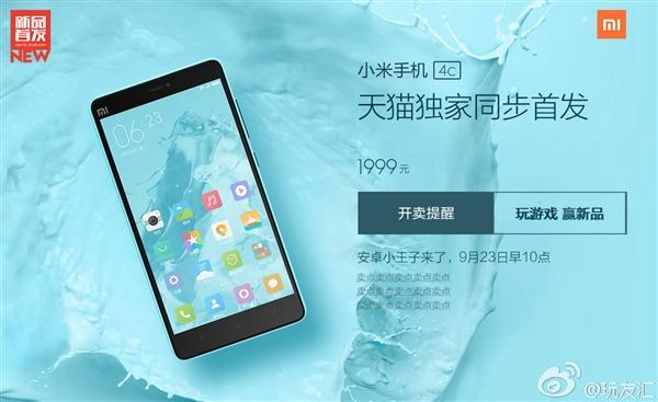 Xiaomi Mi 4c - Prezzo e colorazioni prima della Presentazione